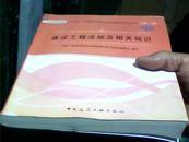建设工程法规及相关知识(第三版)【带光盘】