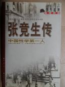 张竞生传:中国性学第一人(作者签名本)