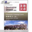 """普通高等教育""""十一五""""国家级规划教材·发展汉语:初级听力2(第2版)(附MP3光盘1张)"""