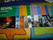 日文原版 外交フ才一ラム2007年 1 2 3 5 6 7 8 9 10 11 12  十一本和售