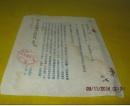 中华日内共和国农业部农政总局 函一份教字第2599号1954年十一月二日
