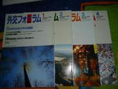 日文原版 外交フ才一ラム  2008年1 2 3 4 四本和售