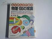 日文原版 物理.100の常识