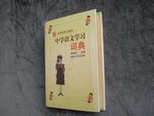 李维鼎编著《中学语文学习词典》(硬精装)一版一印 现货