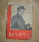 解放军文艺(1967年10、11、12、13、14、15合拍)