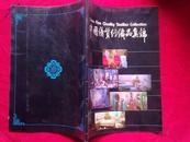 中国优质纺织品集锦,
