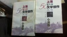 上海五十年文学创作丛书:小说卷(全两卷)