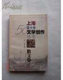 上海五十年文学创作丛书:《散文卷一》