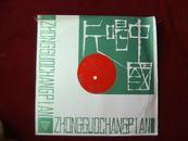 越剧:红楼梦(劝黛)黛玉焚稿,上,共10面,此为5,6(DB-78/0059)1