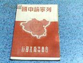 干部学习丛书:列宁论中国(1949年5月自由出版社)