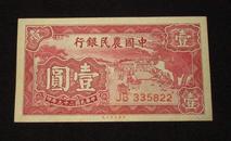 中国农民银行壹圆(中华民国29年)