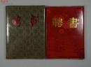 VZD14082841 程玲珠 受聘于1987北京国防经济研究会及1993年北京科技大学跨国公司研究所,聘书两份