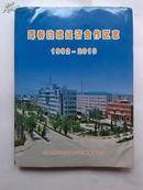 珲春边境经济合作区志(1992---2010/16开精装本/286页)(★-书架1上)