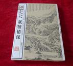 (1105   574X5)   舐犊情深-点石斋画报故事集-亥集 .     书品如图.