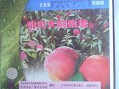 桃树大棚栽培(VCD)视频光碟光盘