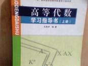 高等代数学习指导书【上册】