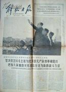 解放日报 1966年10月20日 4开4版 毛主席第四次接见红卫兵、学习鲁迅、世界革命、毛主席接见红卫兵影片预告等