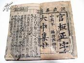 明:司禮鑒刻本.中庸(一冊)全 #1669
