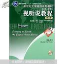 """普通高等教育""""十一五""""国家级规划教材:视听说教程(第3版)(学生用书3)(附CD-ROM光盘1张)"""