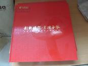 中国电信战略转型主题纪念册  创新领跑 突破无限:内18张一套50元面值充值卡
