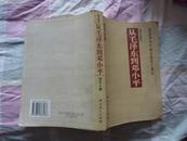 从毛泽东到邓小平(增订新版)2002年2月 一版一印 5000册