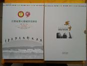 云南省第七届城市运动会 云南·安宁·2012纪念邮册