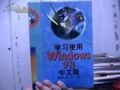 学习使用Windows98中文版