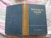 马克思资本论中的辩证法问题  1957年6月 北京 一版一印 39200册