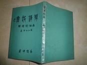 无极剑图解(民国四十九年四月初版)