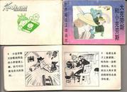 小开本世界著名童话画库《大克劳斯和小克劳斯》绘画:蔡延年