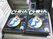 中国商业文化大辞典(上下,全二卷)(16开精装本,无字迹无勾划95品,1994年1版1印)