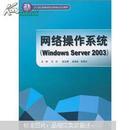 网络操作系统(Windows Server 2003)