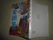 少年儿童丛书:金银岛 (1980年香港骆驼出版社出版)