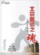北京奥运之魂