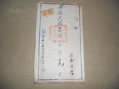 A76415《民国时期 广东省政府教育厅封——内令一张》贴有2张1分邮票