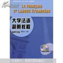 全国高校法语(第二外语)统编教材:大学法语简明教程(2013)(附MP3光盘1张)