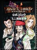 日版漫画.加勒比海盗2:聚魂棺