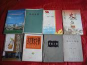 高中三角学,全一册---民国35课本