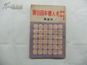 初段近道 名人赛本因坊赛(全)1973年 文良围棋丛书35
