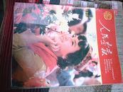 人民画报  1986【1---4】  【其中1.2期藏书】