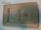 著名国学大师高元白签名藏书【汉语文言语法】
