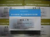 四川省建设工程工程量清单计价定额,共5册,建筑工程定额