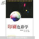 全国高职高专印刷与包装类专业教材:印刷色彩学
