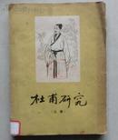1956年老版 杜甫研究(上)萧涤非名作 一版一印