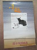 挂历 1997墨趣—段谷风国画选(13张全)