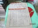 50年刘燕及写给毛羽的信  16开一页