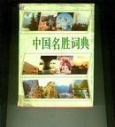 中国名胜词典  (第二版)(硬精装 有外护套)( 书重1.9斤)
