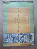 挂历 1996当代中国名家画选