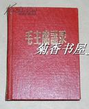 毛主席语录         完整一册:(极品收藏:1963年沈阳空军初版,近10品,50开本,红色漆布封皮,精装本,对照白纸普及本,内容完全一样,无年代字样)