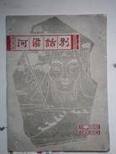 著者毛笔签名: 陈田鹤《 清唱剧  河梁话别 》(1911~1955)中国作曲家.任国立福建音乐专科学校教授.中央实验歌剧院从事作曲